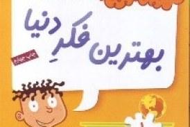 کتاب مدرسه پرماجرا