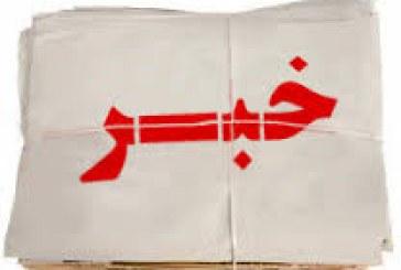 رتبه ایران در میان کشورهای مرفه جهان