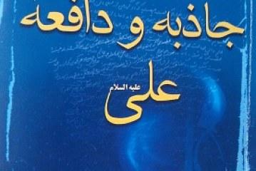 کتاب جاذبه و دافعه حضرت علی علیه السلام